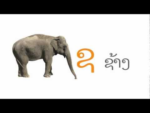 Learn Lao in 2 minute | Lao Alphabet (อักษรลาว)