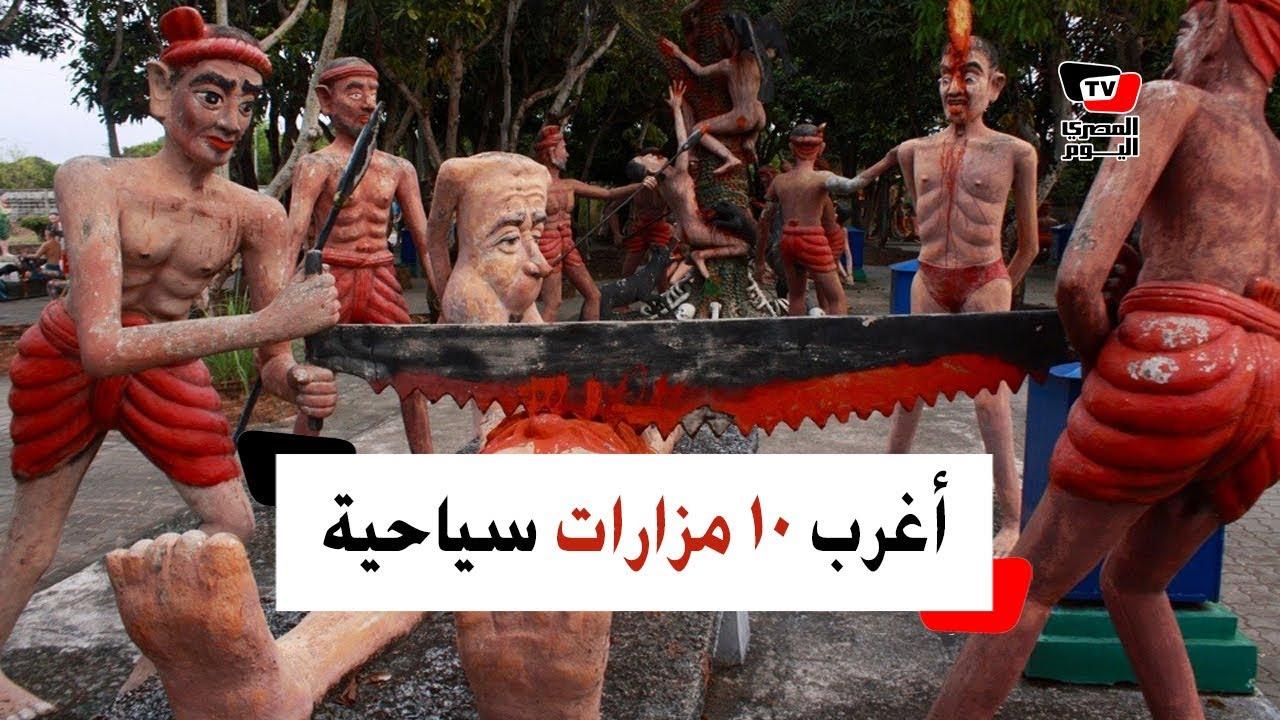 المصري اليوم:أغرب ١٠ مزارات سياحية حول العالم.. أبرزهم حديقة الجحيم