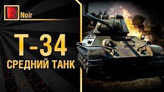 Средний танк Т-34 - гайд от Noir [World of Tanks]