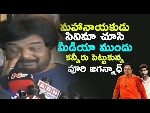 కన్నీరు పెట్టుకున్న పూరి జగన్నాధ్ Celebrities Watched NTR Mahanayakudu Movie