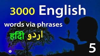 Vocabulary words English learn with meaning in Hindi | SSC CGL Bank PO IELTS Urdu video