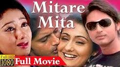 SUPER HIT ORIYA MOVIES - Mitare Mita   Odia FULL Movie 2017   Arindam Roy,Namrata   Latest odia Film
