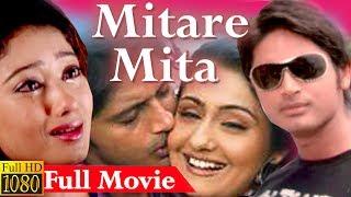 Mitare mita | odia full movie latest film 2017 lokdhun oriya watch the mita. stars arindam roy,lovely,namrata etc. is ...