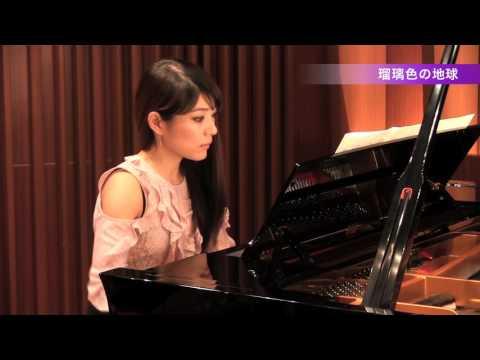 瑠璃色の地球~松田聖子~ピアノ演奏:須藤千晴【極上のピアノ2017春夏号より】