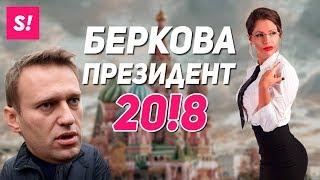БЕРКОВА БАЛЛОТИРУЕТСЯ В ПРЕЗИДЕНТЫ | БЕРКОВА 2018