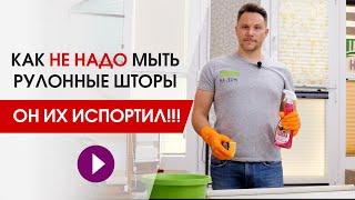 видео Как стирать рулонные шторы в домашних условиях