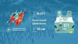 видео: 45 Мурманский Лыжный марафон    Марафон, 50км Шевченко Анастасия #671