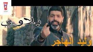 وليد الهاجري - بلاوي 2017 [ Waleed Al Hajri - Balawi  [Official Video