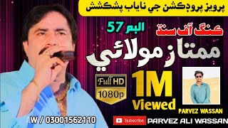 MUMTAZ MOLAI ALBUM 51 SINDHI SONG