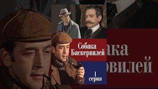 Шерлок Холмс и доктор Ватсон: Собака Баскервилей. Сер. 1