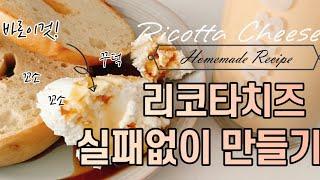 [어느가을날] 실패없이 리코타치즈만들기 Homemade…