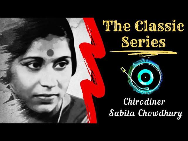 The Classic Series - Chirodiner Sabita Chowdhury   Bengali Songs