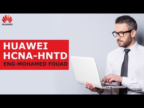 01-Huawei | HCNA-HNTD (Introduction) By Eng-Mohamed Fouad | Arabic