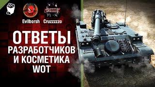 Ответы разработчиков и Косметика WoT - Танконовости №30 - Будь готов [World of Tanks]
