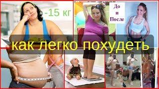 Как похудеть/Как похудеть после родов/ правильное питание/ отзыв похудение 18+