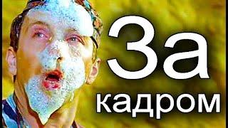 Тайны Фильма - ДЖЕНТЛЬМЕНЫ УДАЧИ