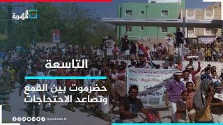 حضرموت بين تردي الخدمات وقمع المسيرات السلمية | التاسعة