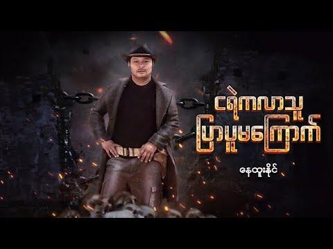 myanmar-movies-nga-ye-ka-lar-thu-pyar-pu-ma-kyuk-nay-htoo-naing,yamin-myint-thein,hay-man-hnin