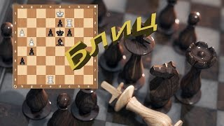 Блиц-турнир на Шахматной планете