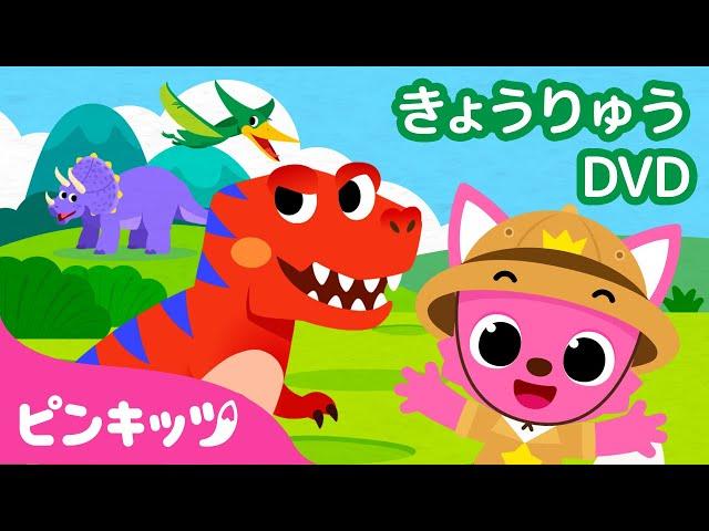 【子供向け英語教材】★ピンキッツ きょうりゅう DVD★   Pinkfong Dinosaur Songs and Stories for Kids   ピンキッツ! Pinkfong 日本語