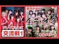 【ガチ喧嘩】エルフロート&全力少女R vs プレイボールズ【女の争い】