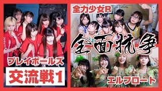 エルフロート> http://elfloat.jp/ <全力少女R> http://zenryoku-r.c...