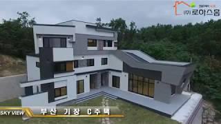 3대가 사는 예쁜 전원주택 _ 부산 기장 C주택