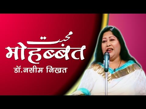 Mohabbat - Dr. Naseem Nikhat #All India Mushaira Video #Hindi Kavi Sammelan #Bismillah