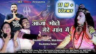 Aaja Bhole Mere Goan me -1||Haryanvi Song 2019  || Mohit Sharma || Kuldeep Thakur || Miss Adaa