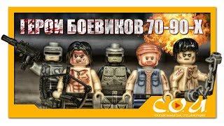 Фигурки LEGO герои боевиков 70-х, 80-х и 90-х | Rambo, Chuck Norris, Robocop 1987 и Bruce Lee