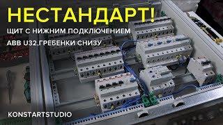 Сборка нестандартного электрощита 72М! Квартира. Гребёнки снизу. ABB U32. 1 фаза. Konstartstudio