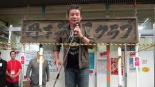 第2回「あしたのジョーのふるさと祭り」 開催期間:2011年10月7...