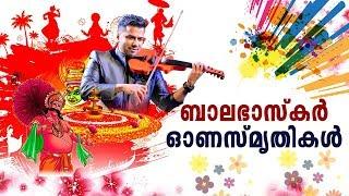 ബാലഭാസ്കർ ഓണസ്മൃതികൾ | Balabhaskar Super Hit Onam Songs | Onam Songs 2019