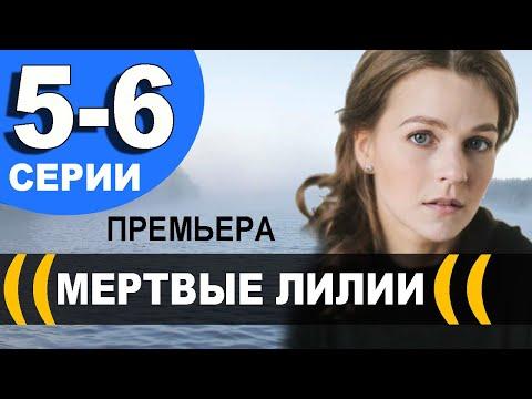 Мертвые лилии 5,6СЕРИЯ (сериал 2021). АНОНС ДАТА ВЫХОДА