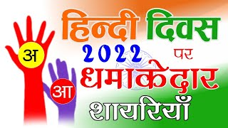 विश्व हिन्दी दिवस । New Hindi Diwas Shayari | Hindi diwas Quotes in hindi | Hindi diwas par shayari