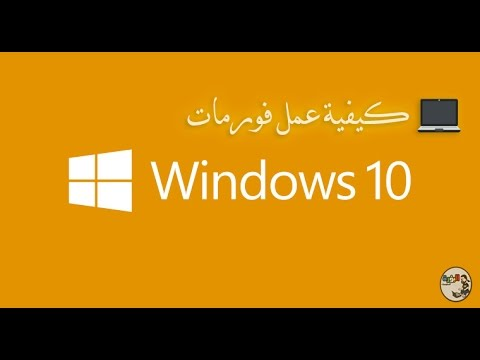 كيفية عمل فورمات للويندوز 10 بدون How To Format Windows 10 Without Cd L Cd Youtube
