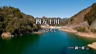 「四万十川」 三山ひろしさん、歌ってみました、。 作詞:千葉幸雄 作曲...