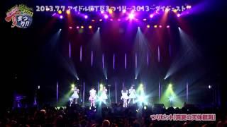 2013年7月7日に新木場STUDIO COASTで開催された 「アイドル横丁夏まつり...