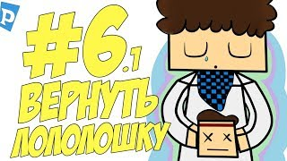 Lp. Рогалик #6 СПАСТИ ЛОЛОЛОШКУ ЛЮБОЙ ЦЕНОЙ! ПОЕХАЛИ! (.1)