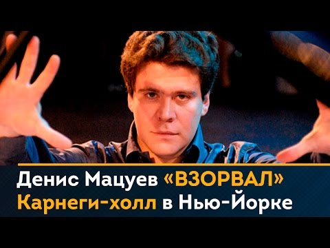 Денис Мацуев «взорвал» Карнеги-холл в Нью-Йорке. Зрители 15 минут не отпускали со сцены!