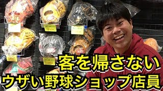 ウザすぎる野球ショップ店員《玉川 駿》23歳。座右の銘は『人は金なり』 thumbnail