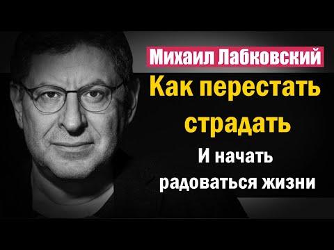 Михаил Лабковский - Как перестать страдать и стоило ли начинать