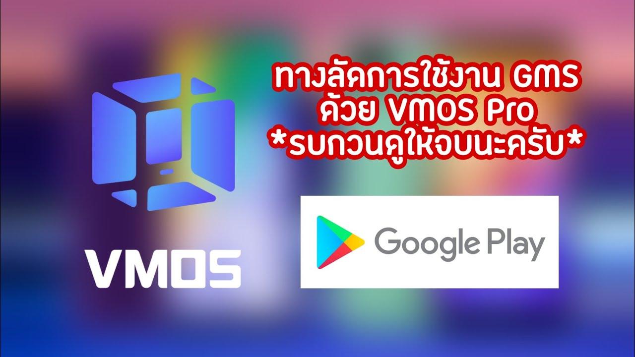 ลง GMS ทางลัด สำหรับ Huawei AG Phone #HMS #Y6p #Y5p #Nova7se #Nova75G
