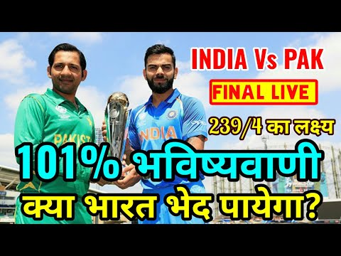 Live Cricket Score, India vs Pakistan, ICC Champions Trophy Final: Fakhar, Hafeez Help Pakistan Post