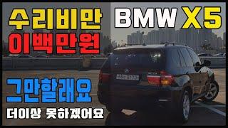 이제 그만 충분했어- BMWX5 30i 가솔린 -수입차…