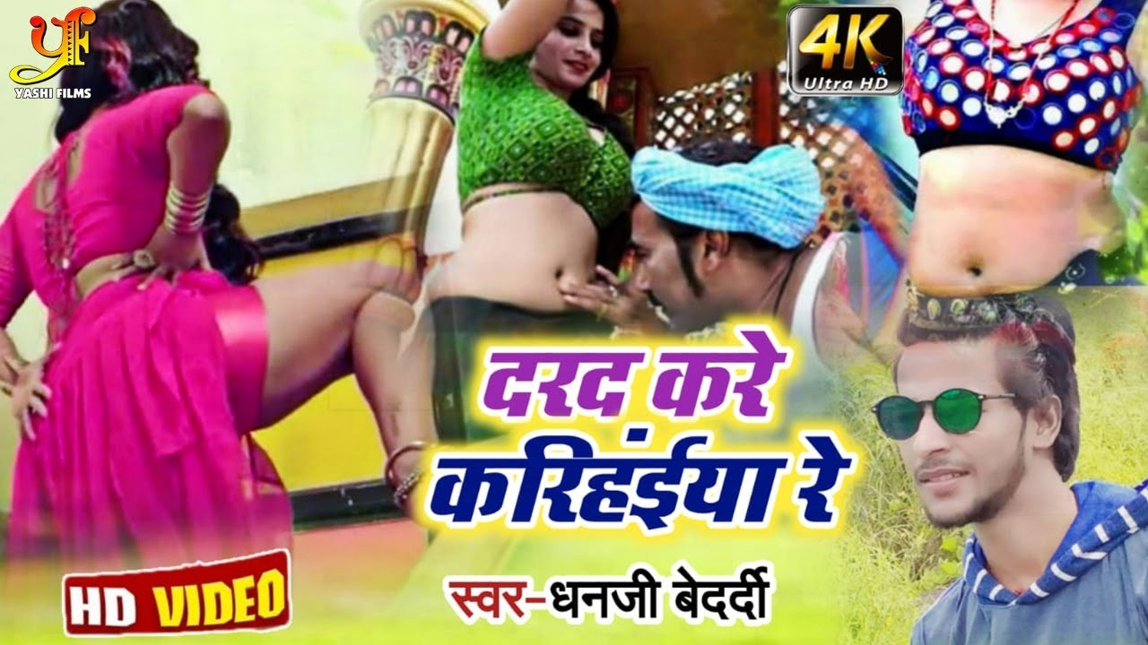 HD #Video | दरद करे करिहइया रे | Dhanji Bedardi | Darad Kare Karihaiya Re | Bhojpuri Song 2020