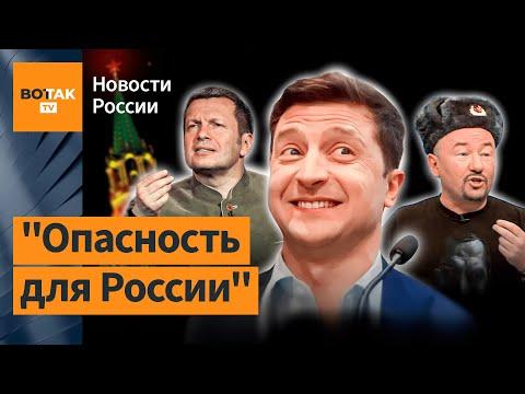 Реакция России на победу Зеленского