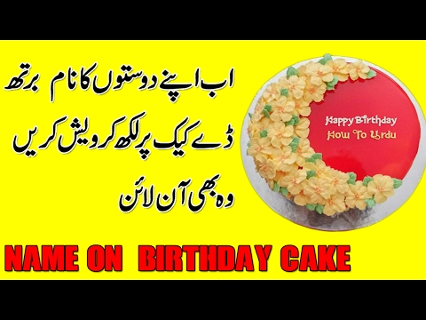 Friends birthday cake with name editor online free