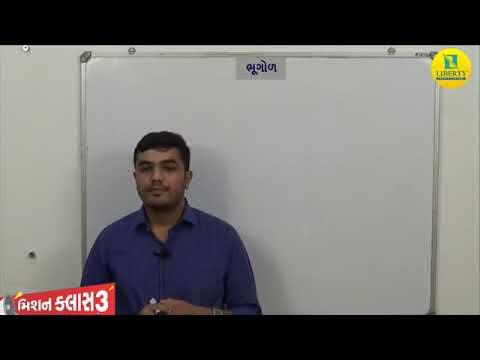Gujarat ni geography (bhugol)