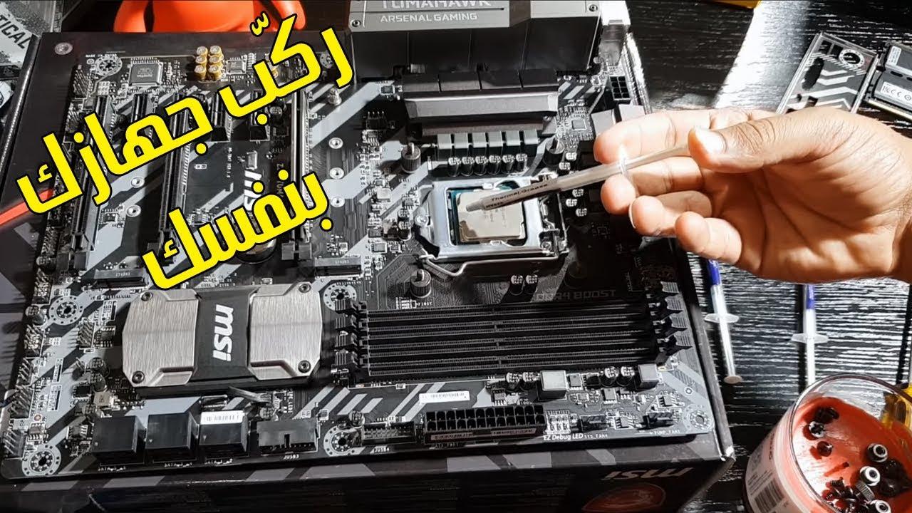 تعلم بنفسك طريقة تركيب قطع الكمبيوتر  PC خطوة بخطوة + كيسة كمبيوتر هدية لكم ????